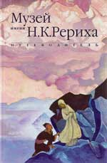 The Museum by name of Nicholas Roerich: a Guide